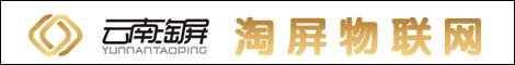 云南淘屏物联网有限公司