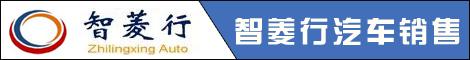 云南智菱行汽车销售服务有限公司