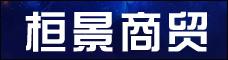 昆明桓景商贸有限公司
