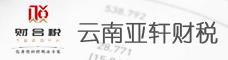 云南亚轩财税咨询管理有限公司_昆明招聘网