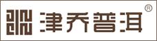 双江津乔茶业有限公司_昆明招聘网