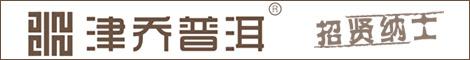 双江津乔茶业有限公司