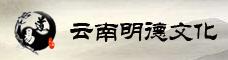 云南明德文化传播有限公司