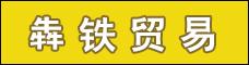 云南犇铁贸易有限公司