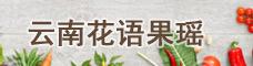 云南花语果瑶食品有限公司