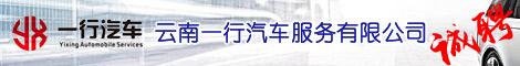 云南一行汽车服务有限公司