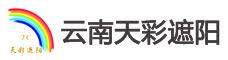云南天彩遮阳制品有限责任公司