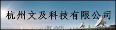 杭州文及科技有限公司昆明办事处