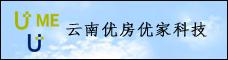 云南优房优家科技有限公司