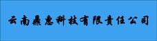 云南鼎惠科技有限责任公司