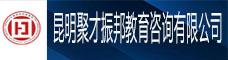 昆明聚才振邦教育咨询有限公司_昆明招聘网