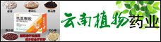 云南植物药业有限公司_昆明招聘网