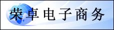 昆明荣卓电子商务有限公司_昆明招聘网