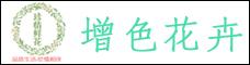 昆明增色花卉销售有限公司_昆明招聘网