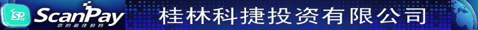 桂林科捷投资有限公司