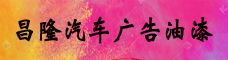 云南昌隆汽车广告油漆商行广州驻昆明办事处_昆明招聘网