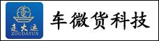 云南车微货科技有限公司