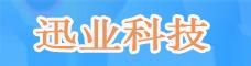 云南迅业科技有限公司