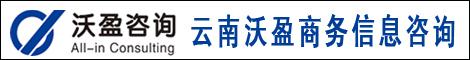 云南沃盈商务信息咨询有限公司