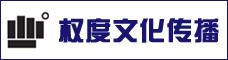 云南权度文化传播有限公司_昆明招聘网