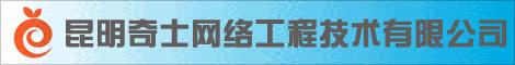 昆明奇士网络工程技术有限公司