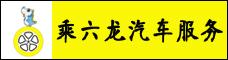 云南乘六龙汽车服务有限公司