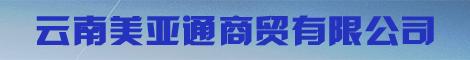 云南美亚通商贸有限公司
