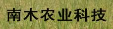 云南南木农业科技有限公司