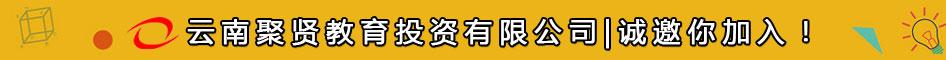 云南聚贤教育投资有限公司