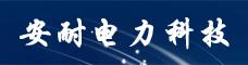 云南安耐电力科技有限公司_昆明招聘网