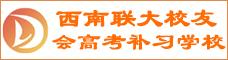 西南联大校友会高考补习学校_昆明招聘网