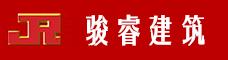 云南骏睿建筑加固工程有限公司
