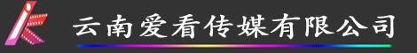 云南爱看传媒有限公司