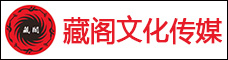 云南藏阁文化传媒有限公司_昆明招聘网