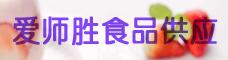 云南爱师胜食品供应有限公司