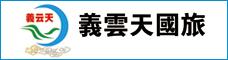 云南义云天国际旅行社有限公司
