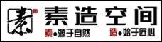 云南素造装饰工程有限公司