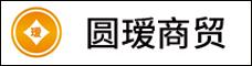 云南圆瑷商贸有限公司