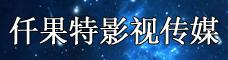 云南仟果特影视传媒有限公司