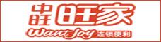 云南中旺旺家管理服务有限公司