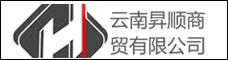 云南昇顺商贸有限公司