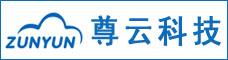 云南尊云科技有限公司