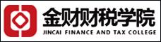 北京金财财税咨询有限公司