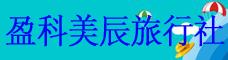 盈科美辰国际旅行社有限公司昆明分公司