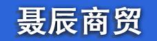 云南聂辰商贸有限公司_昆明招聘网