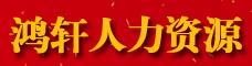 南京鸿轩人力资源服务有限公司_昆明招聘网