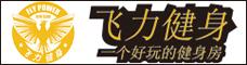 云南飞力体育发展有限公司