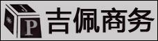 云南吉佩商务信息咨询有限公司