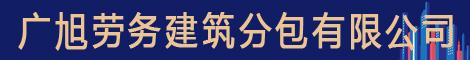 云南广旭建筑劳务分包有限公司