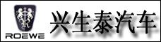 云南兴生泰汽车销售服务有限公司_昆明招聘网